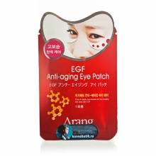 Патчи с фактором EGF ARANG EGF Anti-aging Eye Patch