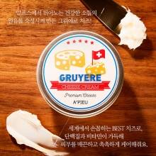 Крем для лица с экстрактом сыра Грюйер A'PIEU Gruyere Cheese Cream