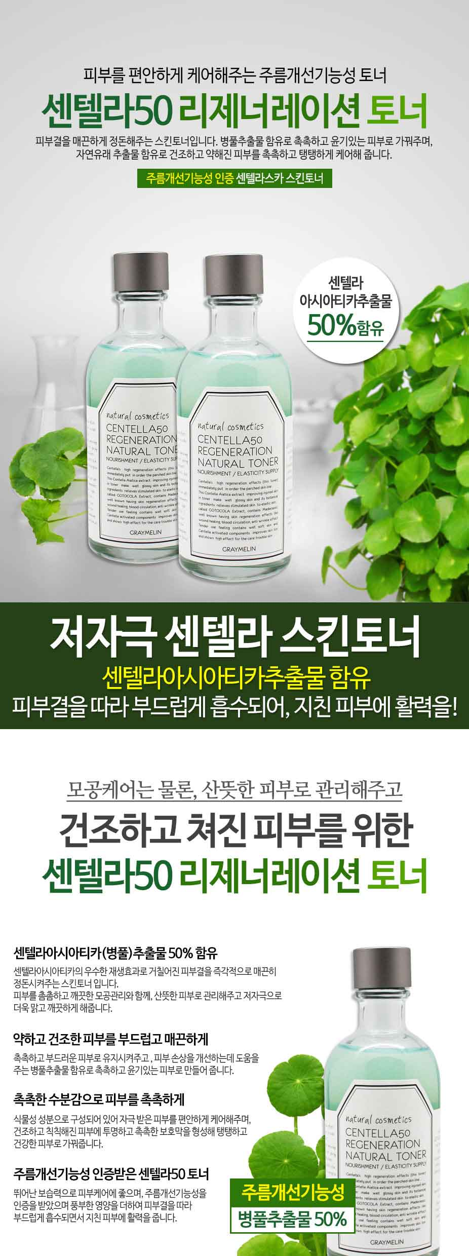 Graymelin CENTELLA 50 REGENERATION NATURAL TONER
